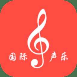 国际声乐appv2.1.2 安卓版
