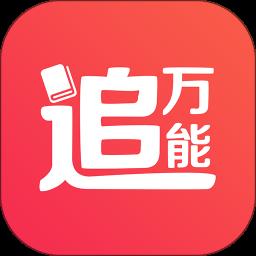万能追书appv1.0.4 安卓版
