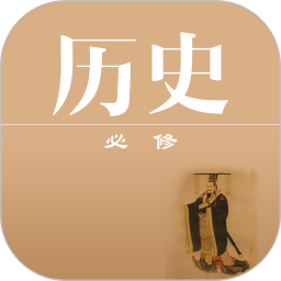 高中历史课堂appv1.4 安卓版