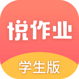 悦作业学生版 v4.9.1323 安卓版