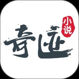 奇迹小说app