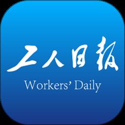 工人日报app