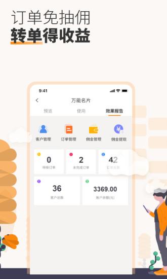 万能小哥师傅版app v3.2.8 安卓版
