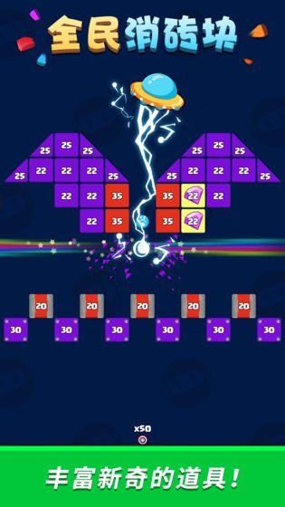 全民消砖块无限钻石版 v1.3.59 安卓版