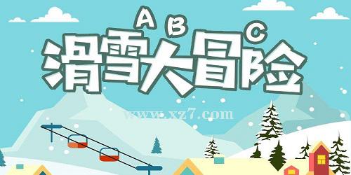 滑雪大冒险手游下载_滑雪大冒险破解版_滑雪大冒险单机游戏