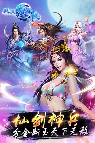 天天爱仙侠果盘游戏 v1.3.0 安卓版