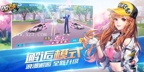 qq飞车手游版下载-qq飞车下载安装2021最新版本-qq飞车手机版