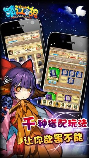 萌江湖手游 v4.4.0 安卓版