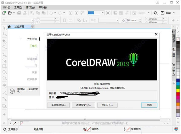 cdr2019登录破解版 最新版