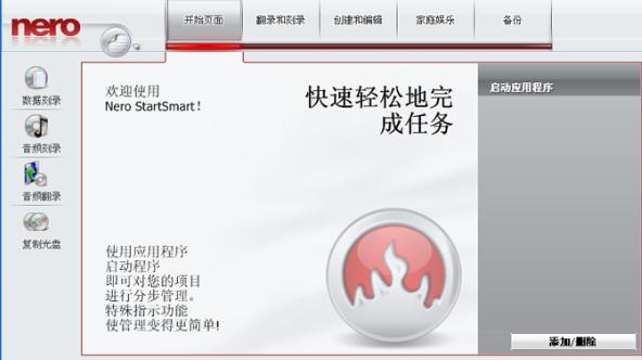 nero7.0中文版