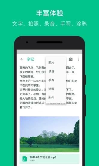 喵的笔记app v2.0.0.20190704 安卓官方版