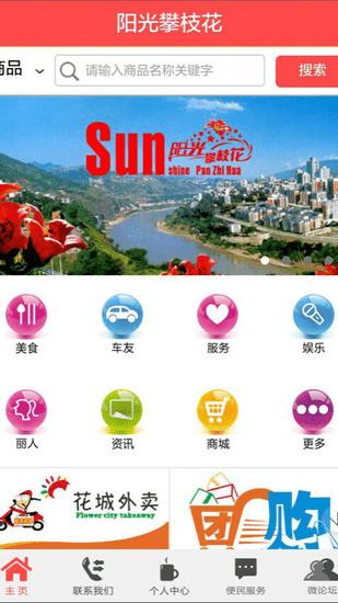 阳光攀枝花app v1.8.1.0708 安卓版