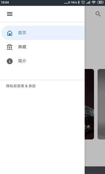 google艺术与文化app v6.0.5 安卓国内版