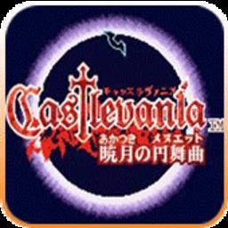 恶魔城晓月圆舞曲手机版 v4.3.0 安卓版