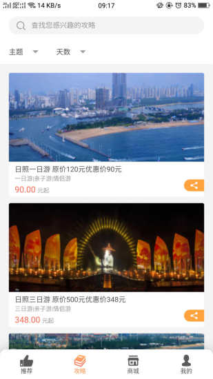 日照文旅手机版 v1.2.0 安卓版