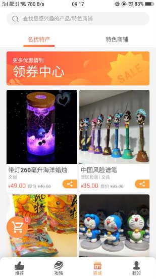 日照文旅app