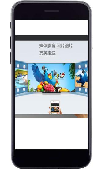 手机电视投屏软件 v2.0 安卓版