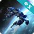 加农计划太空战机中文破解版 v2.0 安卓版
