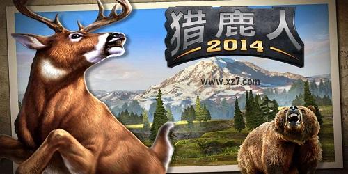 猎鹿人游戏