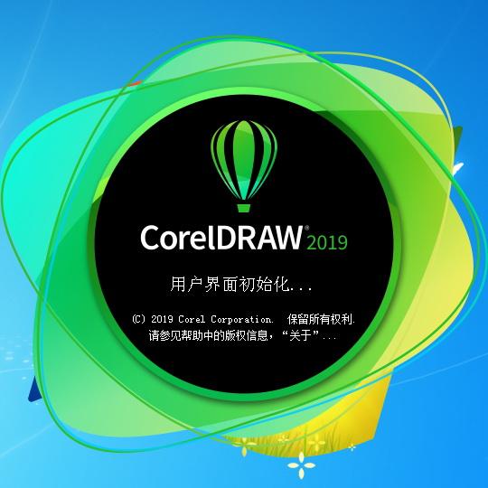 coreldraw2019破解版