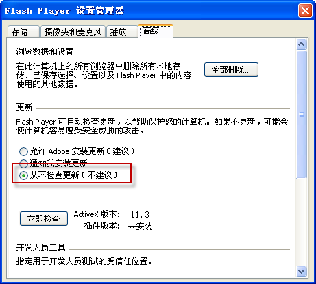 flash player 11.3版