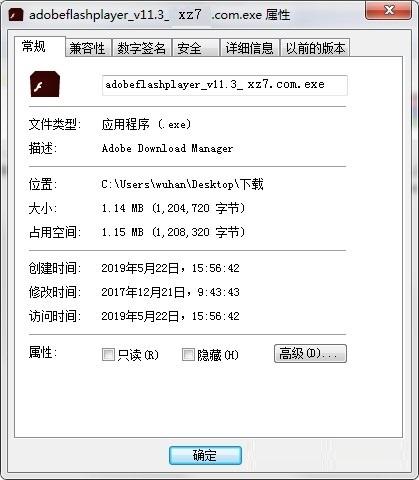 adobe flash player 11.3官方版 v11.3.300 正式版