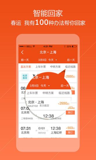 去哪儿火车票手机版 v2.0.15 安卓版