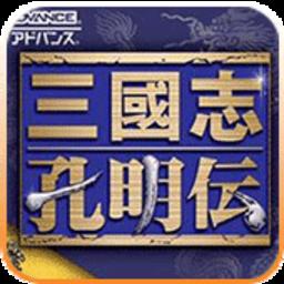 三国志孔明传手机版v4.3.0 安卓版