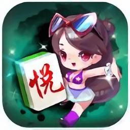 悦享麻将手机版 v1.0.1 安卓版