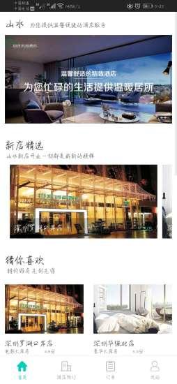 山水酒店app v1.1.1 安卓版