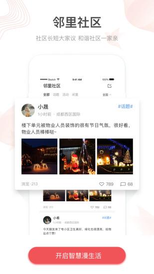 漫生活app v3.2.1 安卓版