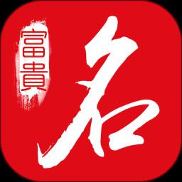 多福起名app