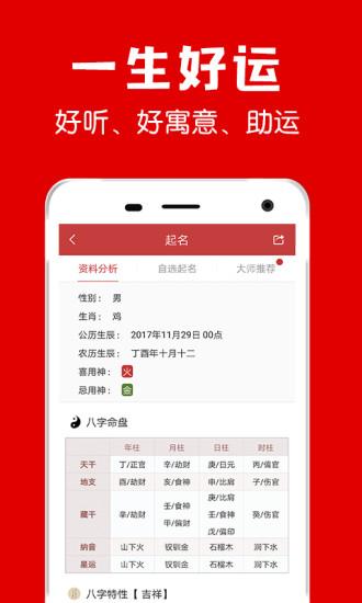 多福起名app v1.5.4 安卓版