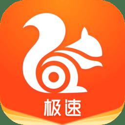 uc浏览器极速版软件