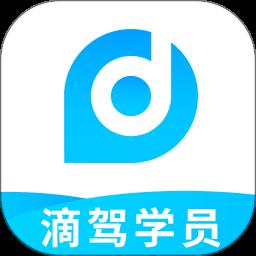 滴驾学员app