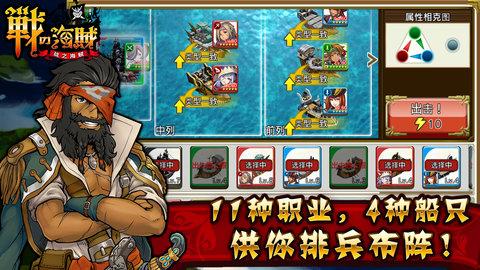 战之海贼九游手游 v2.1.2 安卓版