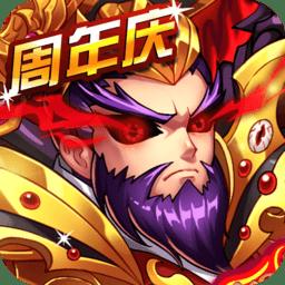 暴打魏蜀吴春节版v1.8.0 安卓版