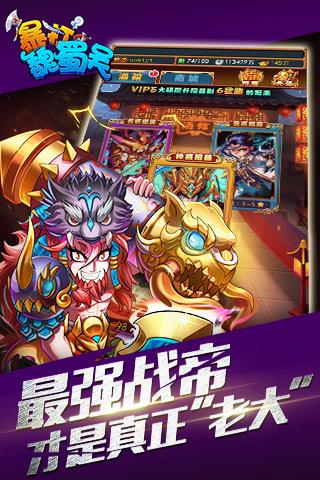 暴打魏蜀吴春节版 v1.8.0 安卓版