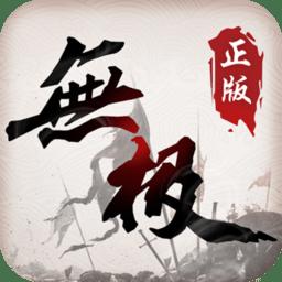 热血无极九游版v1.6.1 安卓