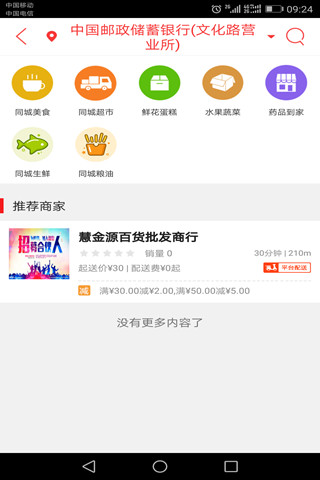 鸡西同城app v5.0.0 安卓版