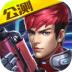 英雄枪战vivo登录版 v0.5.0.027 安卓版