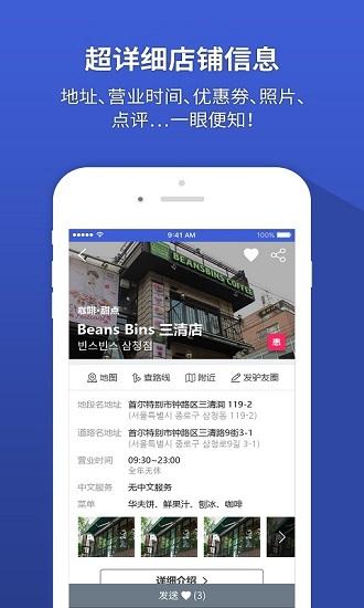 韩巢韩国地图手机版 v1.2.6 安卓版