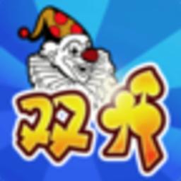 双升扑克牌游戏单机版 v1.3 安卓版