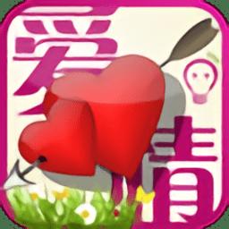 爱情连连看手游 v4.0.2 安卓版