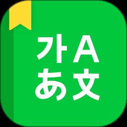 中韩词典app