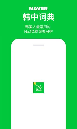 中韩词典app v2.4.2 安卓版