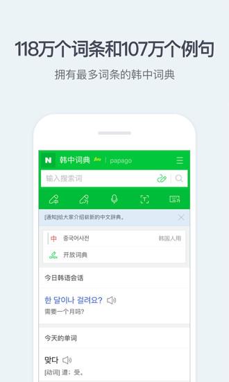 中韩词典中文版
