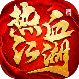 qq游戏热血江湖传 v1.00 安卓版