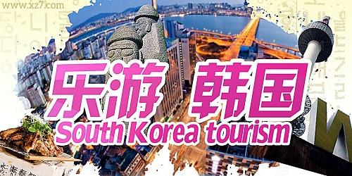 韩国旅游app