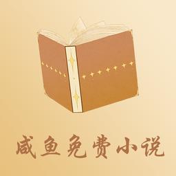 咸鱼免费小说app